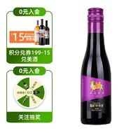 天猫U先:CHANGYU 张裕 醉诗仙 赤霞珠干红葡萄酒 375ml