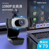 英菲克UC06电脑摄像头外置高清1080P带麦克风一体usb台式机笔记本外接直播会议视频考试网课上课专用网络家用