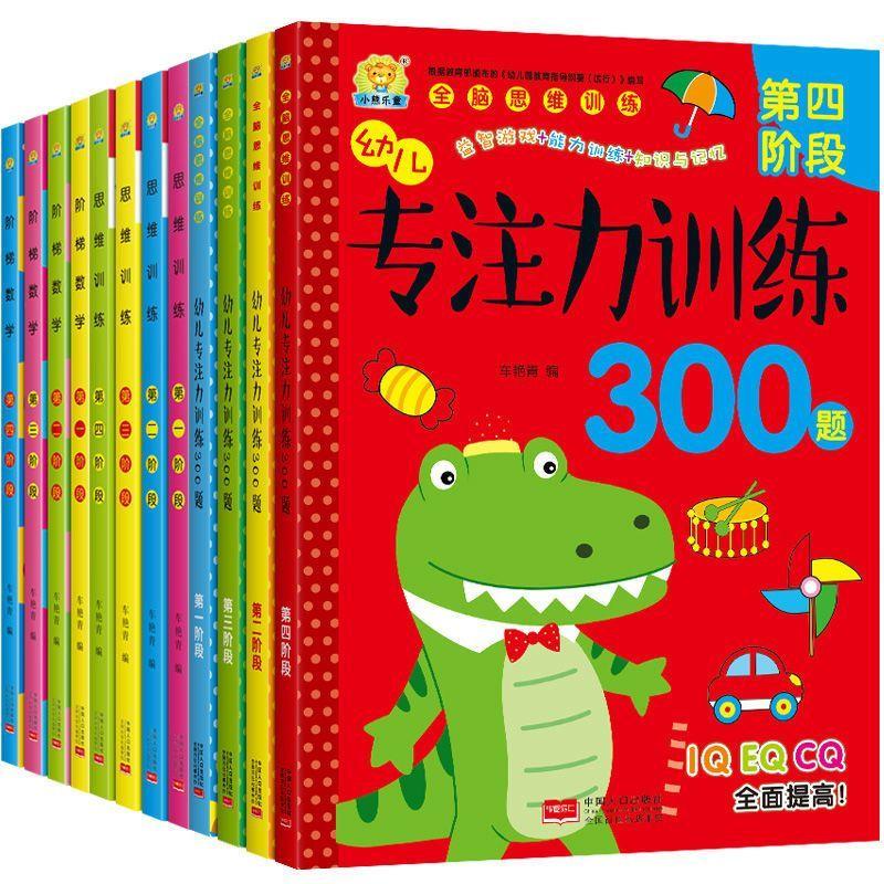 思维专注力训练书幼儿童启蒙幼儿园大中力逻辑游戏找不同的书