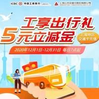 微信专享:工商银行 X 上海交通卡 充值微信享立减