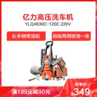 亿力 YILI 家用洗车机 高压清洗机 YLQ4630C-120C 220V