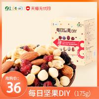 中粮山萃每日坚果DIY混合干果每天天果仁25g*7包孕妇零食礼盒装(原味)