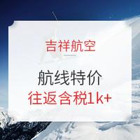 雪季好价!全国多地-长白山  吉祥直飞 青岛、南京往返长白山
