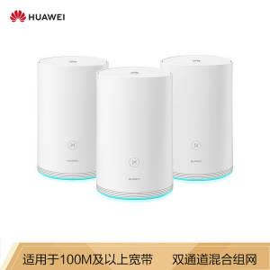 HUAWEI 华为 路由器Q2 Pro 三母装