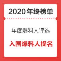 2020年度爆料人评选大赏 冲刺爆料拿福利!