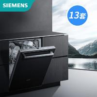 SIEMENS/西门子SJ636X00JC+SZ06AXCFI洗碗机嵌入式13套家用含面板