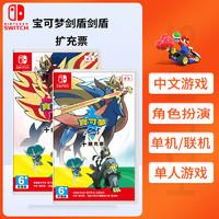 Nintendo 任天堂 Switch游戏 NS口袋妖怪 宝可梦剑盾剑盾 扩充票 中文 现货
