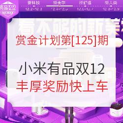 爆料赏金计划第[125]期:小米有品双12 丰厚奖励快上车