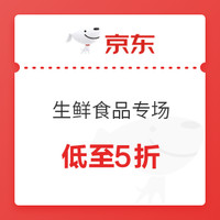 活动升级:京东 生鲜专场 199减50/299减100券