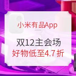 移动专享、促销活动:小米有品App  1212主会场 看不够的新美学