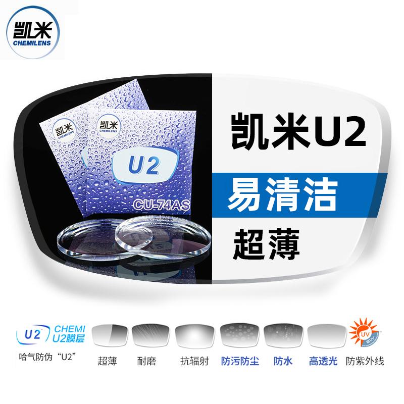 凯米 U2 1.60折射率非球面镜片*2片+赠店内150元内镜框任选一副