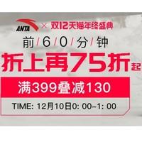 10日0点、必看活动:天猫精选 安踏官方网店 12.12热血狂欢来袭!