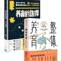 百亿补贴:《养育选择+整体养育》全2册