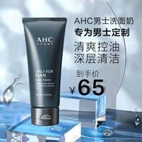 韩国进口AHC男士专用氨基酸玻尿酸洗面奶洁面乳180ml 去黑头控油温和
