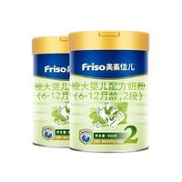 88VIP:Friso 美素佳儿 较大婴儿配方奶粉2段 900g*2 *2件