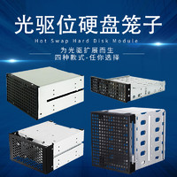 包郵恒煜機箱光驅位硬盤擴展架 3.5寸硬盤籠 硬盤盒 光驅轉換硬盤