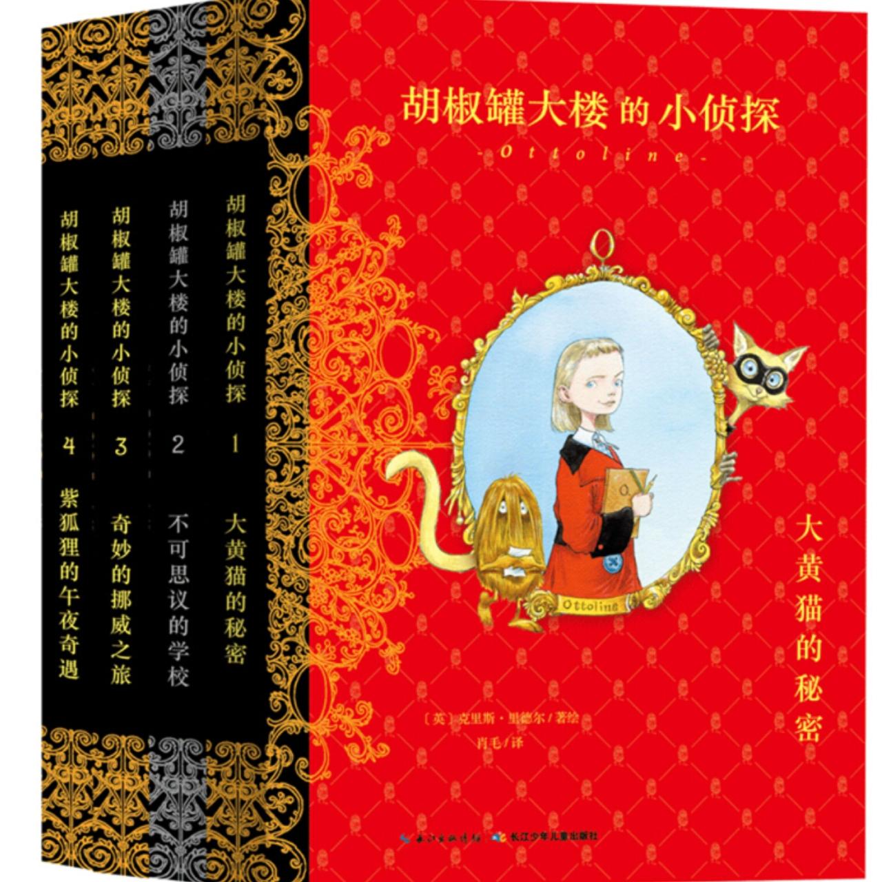 《胡椒罐大楼的小侦探》(套装全4册)