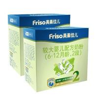 88VIP:Friso 美素佳儿 较大婴儿配方奶粉 2段 1200g*2盒 *2件