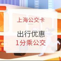 上海公交卡优惠
