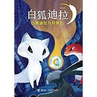 《白狐迪拉與月亮石》(白狐迪拉系列1) Kindle電子書