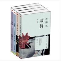 百亿补贴:《蒋勋说中国文学之美》套装共4册