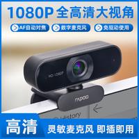 雷柏C260/C280外置高清摄像头720P/1080P免驱带麦克风