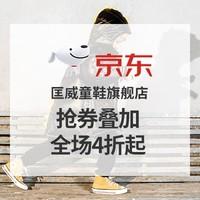 促销活动:京东 匡威童鞋旗舰店 保暖日