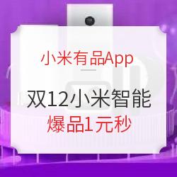 移动专享、促销活动 : 小米有品App  1212小米智能生活
