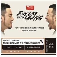京东PLUS会员:foreveryang杨坤巡回演唱会  北京站