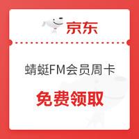 京东PLUS会员:蜻蜓FM  7天超级会员卡