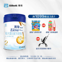 雅培(Abbott)Eleva菁挚纯净婴幼儿配方奶粉 2段900克(爱尔兰原装进口)(原菁智纯净,新老包装随机发货)