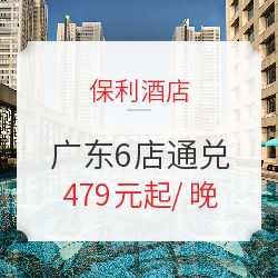 节假日可用!保利酒店 广州/佛山6店通兑房券(含早餐)