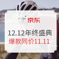 京东 韶音 12.12年终盛典进行时,放肆嗨购,超你预期!