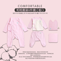 孕美优品  初生婴儿保暖内衣  粉色6件套