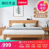 林氏木业现代简约橡木双人床1.8米1.5m北欧实木床单人床家具LS142(1800mm*2000mm、【胡桃色】LS175A1-B床底无储物床+CR2B-E床头柜+CD055床垫、框架结构)