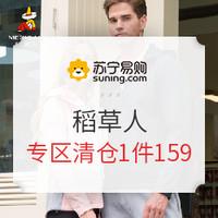 促销活动:苏宁易购 稻草人 大减价