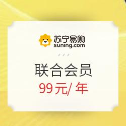 苏宁易购SUPER会员+芒果TV会员年卡