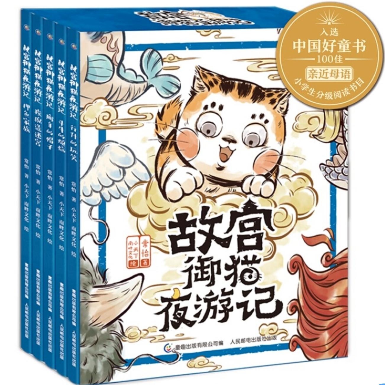 《故宫御猫夜游记》(6-10套装)