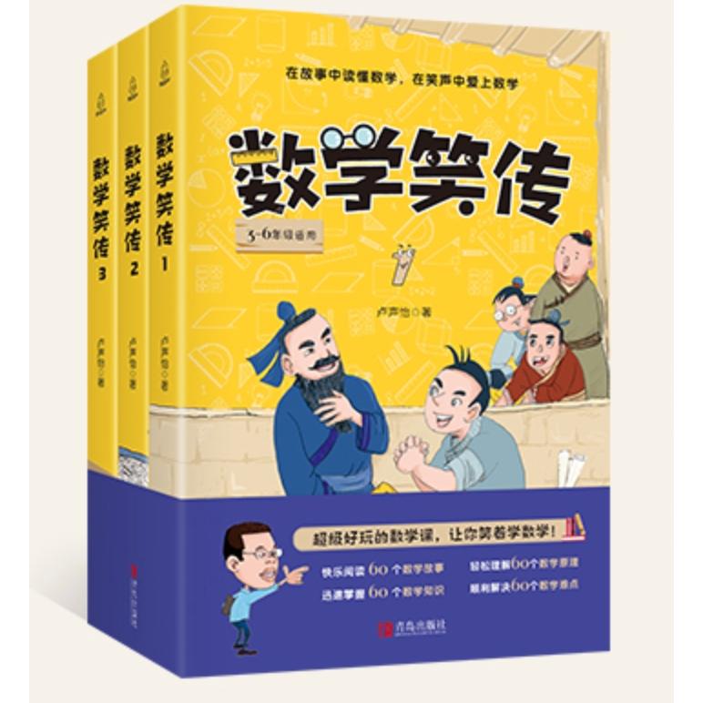 《卢声怡作品:数学笑传》(全套3册)