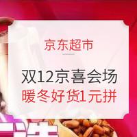 促销活动:京东超市  1212京喜会场 中国工厂造