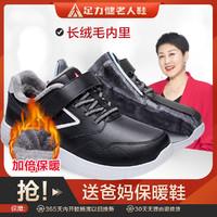 妈妈鞋男鞋冬季加绒老人鞋加绒运动鞋女鞋冬棉鞋女鞋
