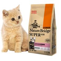 PLUS会员:Nature Bridge 比瑞吉 优选系列 深海鱼油幼猫猫粮 2kg