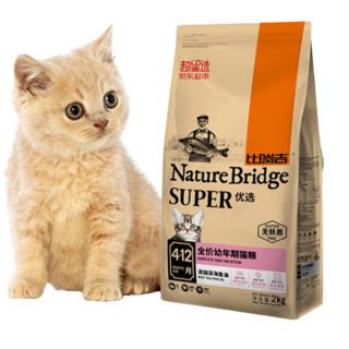 Nature Bridge 比瑞吉 深海鱼油全价幼年期猫粮  2kg