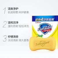 百亿补贴:舒肤佳沐浴香皂柠檬清新男女士洗澡持久留香家庭装