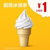 天猫U先:McDonald\'s 麦当劳 圆筒冰淇淋 单次券