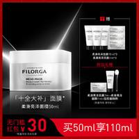 菲洛嘉十全大补面膜套装补水涂抹式补水面膜(50ml+中小样60ml+硅胶面膜刷)