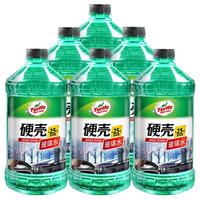 Turtle Wax 龟牌 -25℃ 硬壳防冻玻璃水 2L *6瓶 *4件