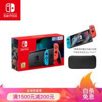 Nintendo 任天堂 国行 Switch续航增强版 红蓝主机 & 便携保护包(附屏幕保护膜)