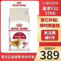 皇家 F32 成猫粮 15kg