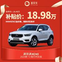 百亿补贴:沃尔沃 XC40  XC60宜买车汽车整车新